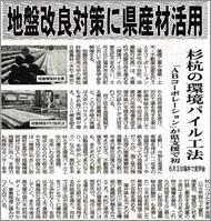 5/30・建設工業新聞8面に木杭掲載