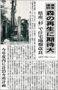 6/4掲載・建設工業新聞~県産材木杭の施工見学会を実施