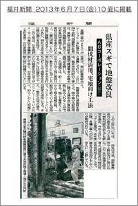 6/7掲載・福井新聞~県産スギで地盤改良