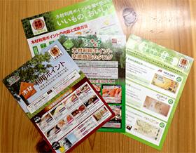 木材利用ポイント 交換商品カタログ