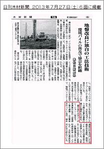 7/27掲載・日刊木材新聞~木杭の現場見学会開催