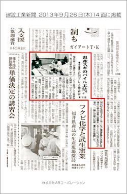 9/26掲載・建設工業新聞~県産スギのパイル工法
