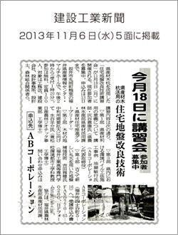 11/6掲載・建設工業新聞~18日に講習会
