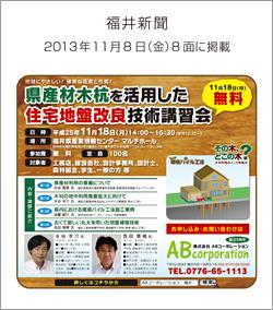 11/8掲載・福井新聞~講習会告知