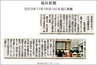 11/19掲載・福井新聞~木杭で住宅地盤改良 講習会