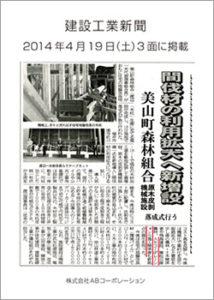 4/19掲載・建設工業新聞~間伐材の利用拡大へ新増設