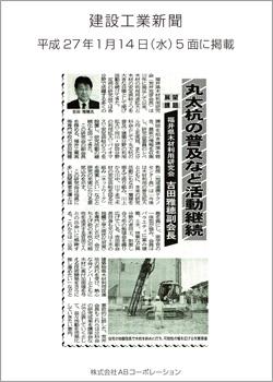 (参考記事) 丸太杭の普及など活動継続~建設工業新聞