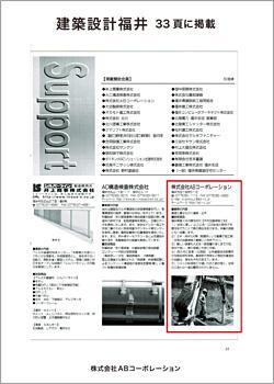 建築設計福井 No.90