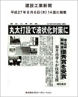 (参考記事) 丸太打設で液状化対策に~建設工業新聞