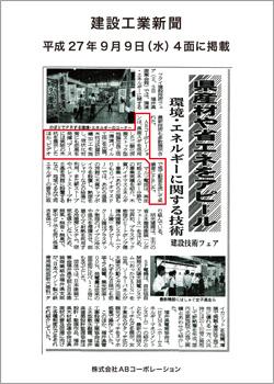 9/9掲載・建設工業新聞~県産材や省エネをアピール