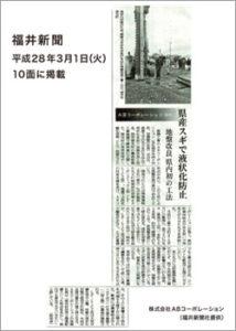 3/1掲載・福井新聞~県産スギで液状化防止