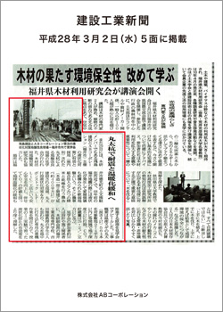 3/2掲載・建設工業新聞~丸太杭で耐震と温暖化緩和へ