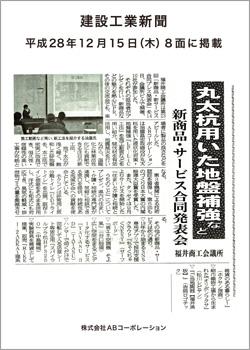 12/15掲載・建設工業新聞~丸太杭用いた地盤補強
