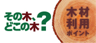 その木、どこの木?~木材利用ポイント(林野庁HP)