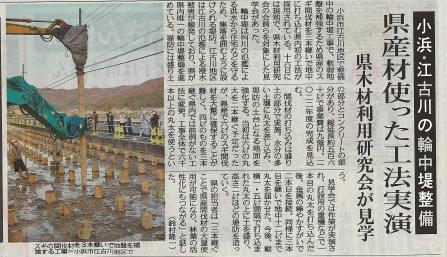 県民 福井 日刊