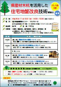 11/18(月) 県産材木杭を活用した住宅地盤改良技術 講習会(ABコーポレーション)