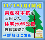 県産材木杭を活用した住宅地盤改良技術 講習会